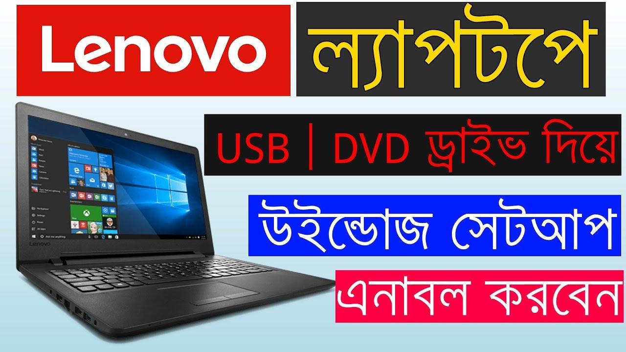 how to install windows 10 from usb on lenovo ideapad 110