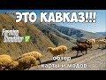 Farming Simulator 17 - Дары Кавказа. Крутые моды: обзор карты и техники