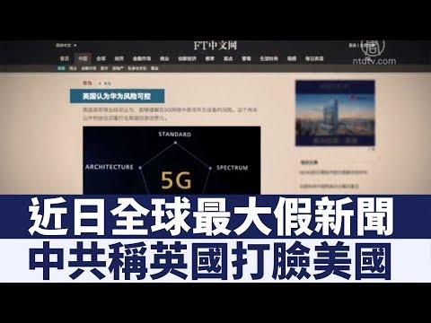 中共黨媒稱英國打臉美國  遭譏「近日全球最大假新聞 」|新唐人亞太電視|20190222