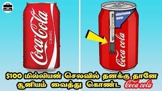 சொந்த செலவில் சூனியம் வைத்து கொண்ட Coca Cola நிருவணம் | Coca-Cola's Worst Promotion