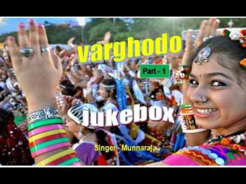 Jukebox - Varghodo Non Stop Lokgeet - Part - 1  Singer - Munnaraja,Mahesh Sawala