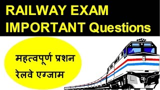 RAILWAYEXAM IMPORTANTQuestions (महत्वपूर्ण प्रशन  रेलवे एग्जाम ) 2017 Video