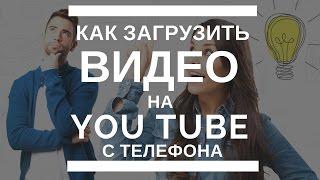 Как загрузить видео на ютуб с телефона