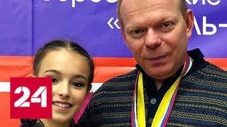 Фигуристка Щербакова стала чемпионкой России, Загитова - пятая - Россия 24