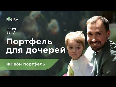 Живой инвест- портфель для дочерей 7#    Докупаю золото в кризис [FIN-RA]