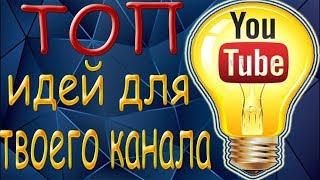 Актуальные идеи для канала на ютубе  Популярные темы на ютуб  Что снимать на ютуб начинающим