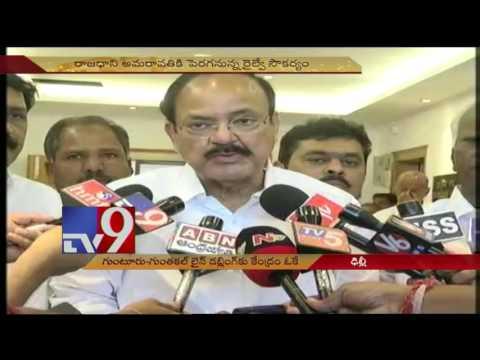 Union Cabinet approves Guntur - Guntakal Railway Line Doubling - TV9