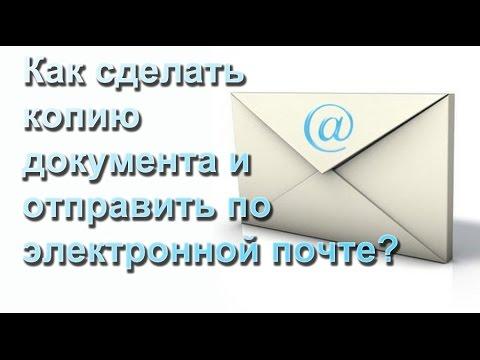 Как сделать скан копию документа и отправить по электронной почте