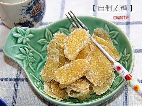 自制姜糖Homemade Ginger Candy