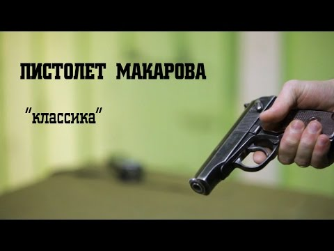 Пистолет Макарова • «классика»