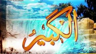 99 Имен Аллаха.
