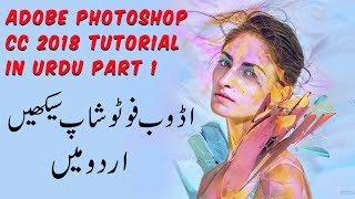 adobe Photoshop cc 2018 tutorial in urdu part 1