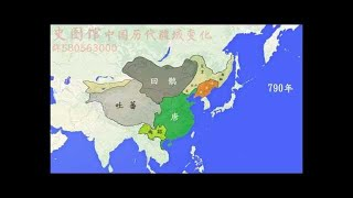 中国历代疆域变化西方标准版 History of China: Western Standard Version