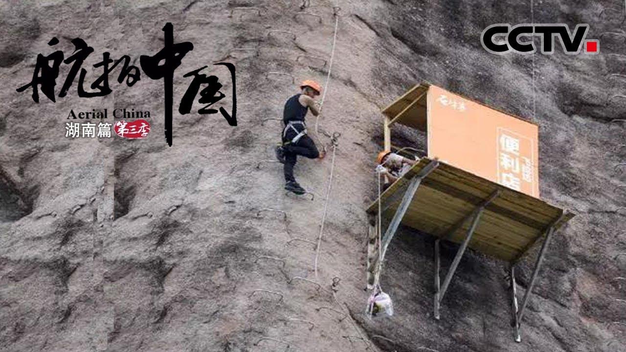 中国最良心的小卖部 开在百米悬崖之上 一瓶水却只要两块钱!《航拍中国》第三季 一同飞越 湖南【CCTV纪录】