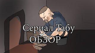 ОБЗОР СЕРИАЛА ТАБУ