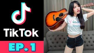 Tiktok: You can get it if it's fresh. (Follower # 1 in Thailand in tiktok app) EP.1