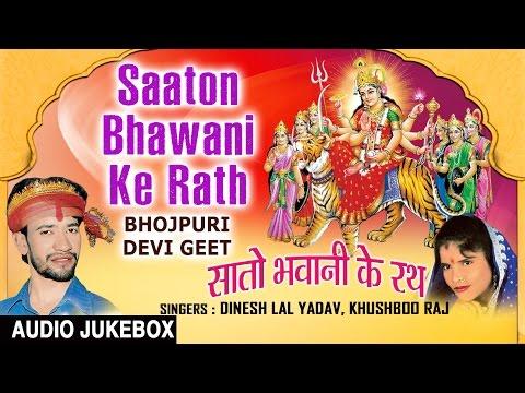 SAATON BHAWANI KE RATH BHOJPURI DEVI GEET I DINESH LAL YADAV, KHUSHBOO RAJ I AUDIO JUKE BOX