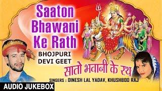 saaton-bhawani-ke-rath-bhojpuri-devi-geet-i-dinesh-lal-yadav-khushboo-raj-i-audio-juke-box