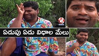 Bithiri Sathi Cries To Increase His Happiness Levels | Japanese Scientists | Teenmaar News