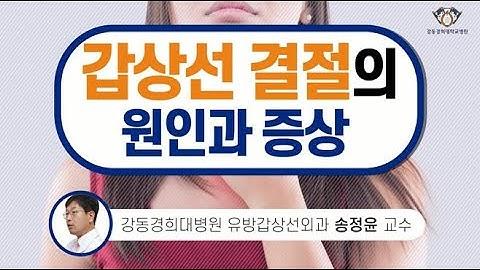 갑상선 결절의 원인과 증상-유방갑상선외과 송정윤 교수