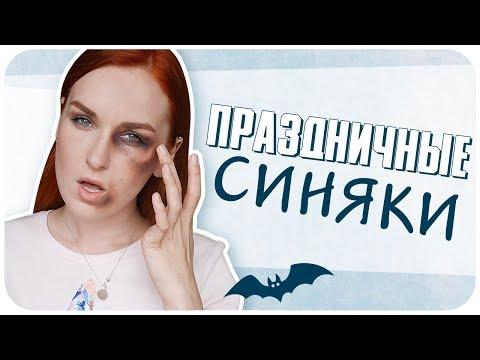 Как нарисовать синяк с помощью косметики. Скоро Хэллоуин 2018! Грим синяки на лице | Дарья Дзюба