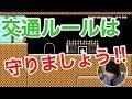 【スーパーマリオメーカー・WiiU】一方通行違反【ゲーム 実況】