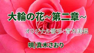 青木 美保 大輪 の 花
