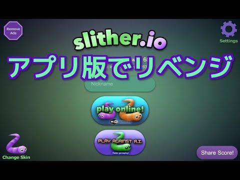 【slither.io】Part4 アプリ版でリベンジプレイ【アプリ版】