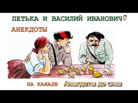 Анекдоты про Чапаева - 5. МногаСмеха. Анекдоты. Самые