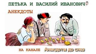 Анекдоты. Петька и Василий Иванович