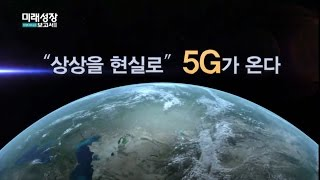 """상상을 현실로"" 5G 가 온다 : 5G is no longer a dream of distant future"