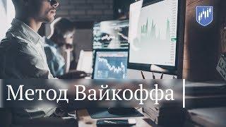 Метод Вайкоффа | Академия Форекса