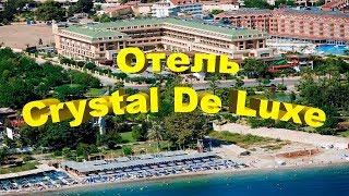Crystal De Luxe. Кемер. Турция