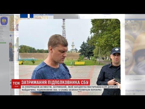 ТСН: У Херсоні затримали підполковника СБУ, який займався рукоблудством біля дитячого майданчика
