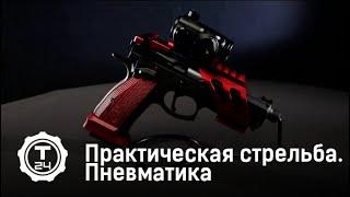Практическая стрельба. Пневматика | Гражданское оружие | Т24