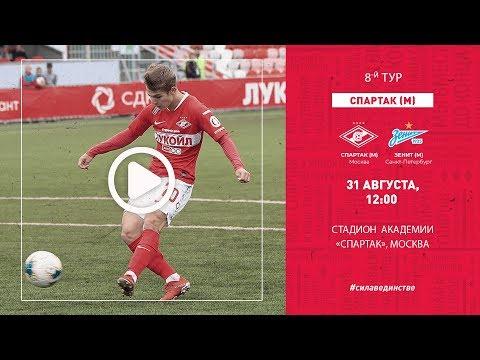 Следующая игра спартака москва по футболу [PUNIQRANDLINE-(au-dating-names.txt) 63