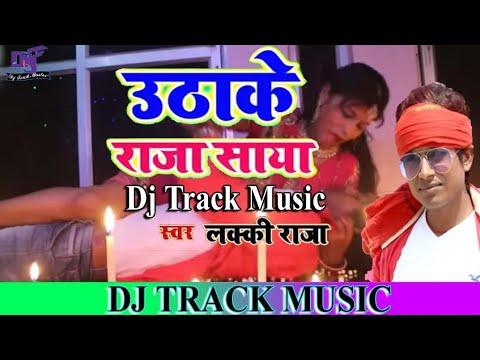 dj-track-music-__-utha-ke-raja-saya-apan-pura-kal-kaya(lucky-raja(bhojpuriawaj