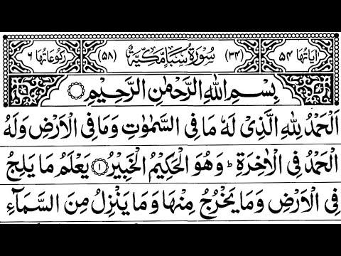 Surah As-Saba Full   By Sheikh Shuraim With Arabic Text (HD)