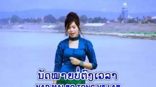 ນັດທີ່ທໍລະມານ NatTheeThoLaMan  / Ning VaavMani