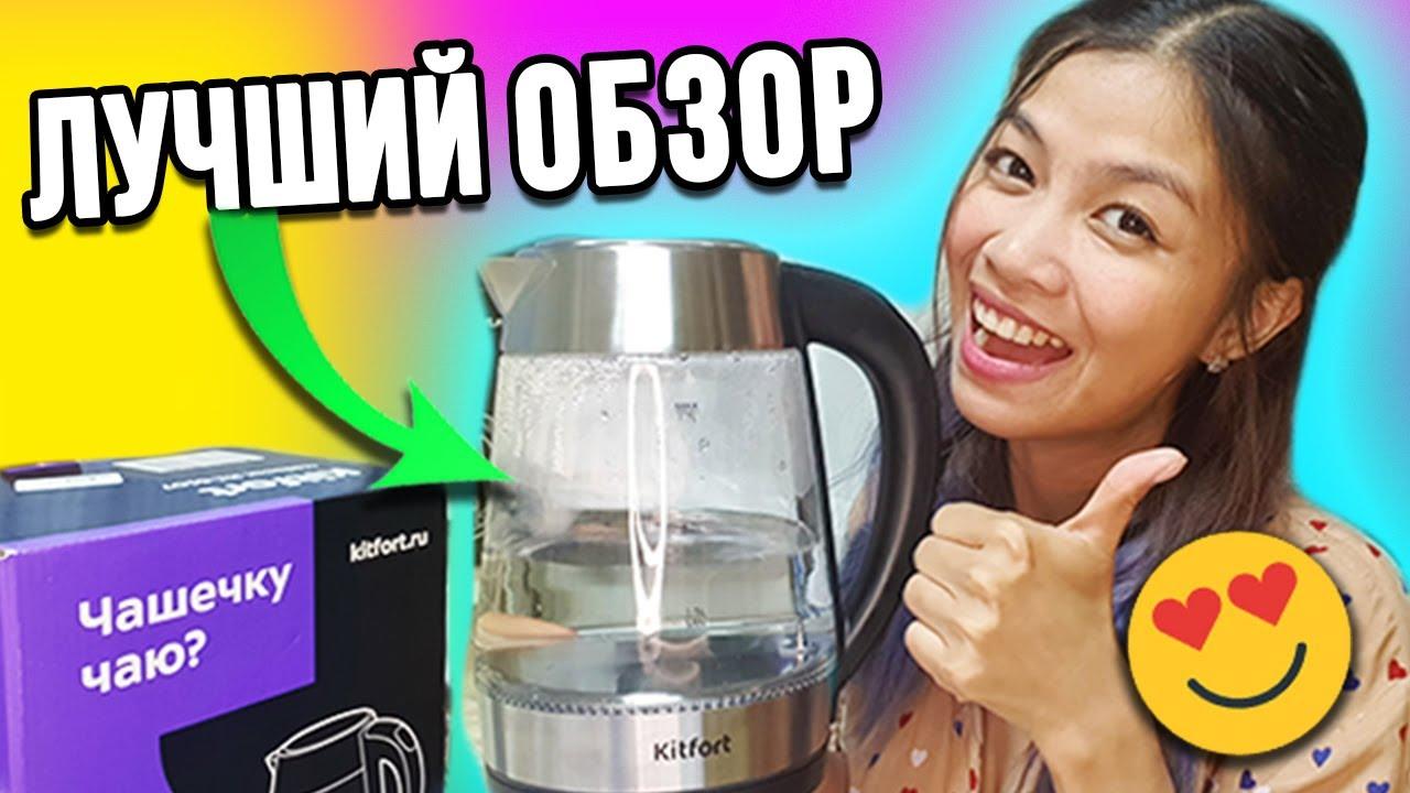 Как нужно делать обзоры на чайники. Мастер-класс от иностранки на примере Kitfort КТ-6107