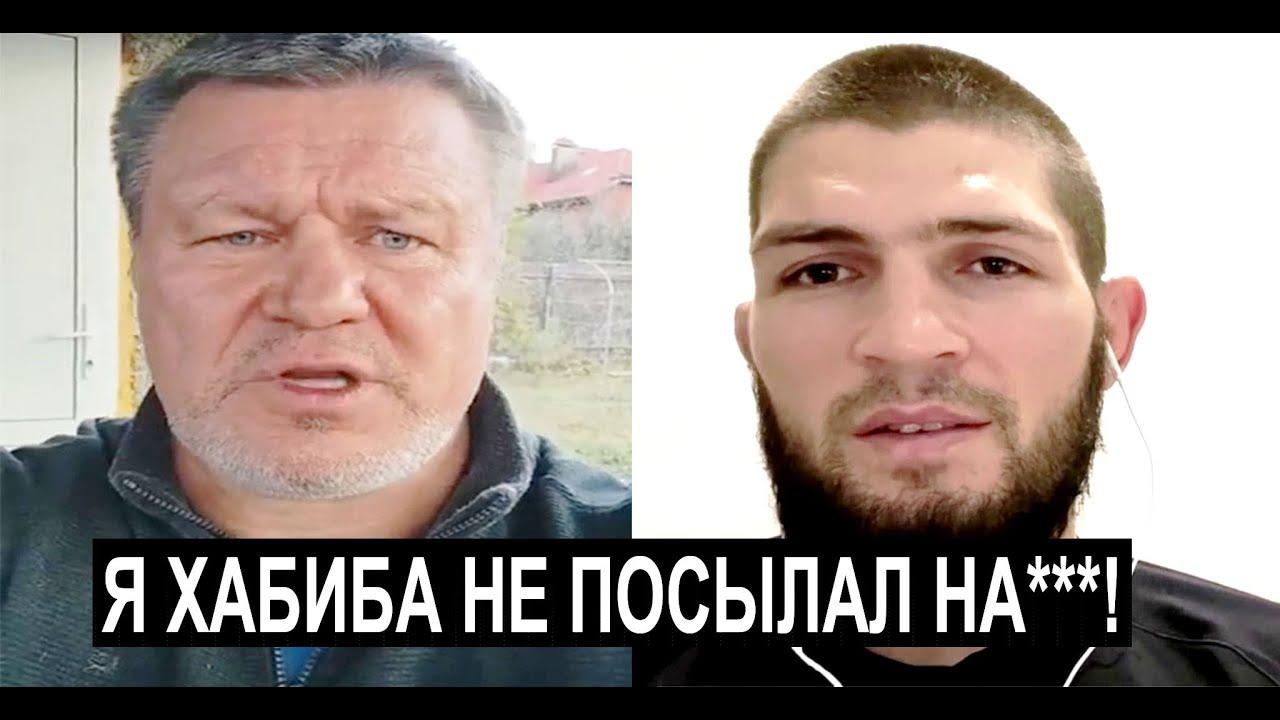 Олег Тактаров рассказал подробно о словах про Хабиба: я не Хабиба послал на ***