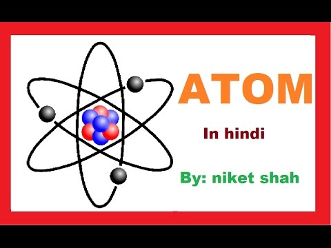 Atom in hindi