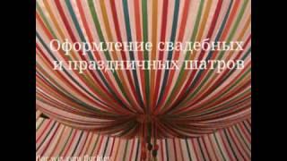 Оформление шатра на праздник свадьбу Киев