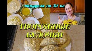 Творожные булочки Лучший рецепт при похудении Творожные булочки  Ем и худею Похудела на 31 кг