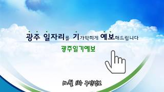 [12월1차 구인정보]주식회사 아이지스/청년구직활동지원…