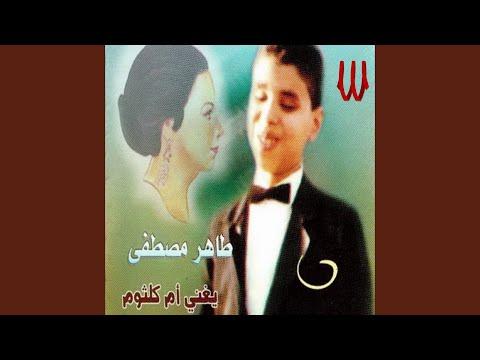 Taher Mustafa Wasafole Elsabr طاهر مصطفي وصفولي الصبر Youtube