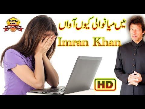 Main Mianwali Kiun Aawan ► Singer Imran Niazi Paikhelvi►Latest Punjabi And Saraiki Song 2017