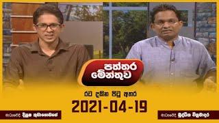 Paththaramenthuwa - (2021-04-19) | ITN Thumbnail