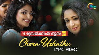 Breaking News Live Malayalam Movie | Cheru Uzhuthu Lyric | Kavya Madhavan | Mohan Sithara