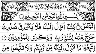 Surah Al-Aaraaf Full ||Sheikh Shuraim With Arabic Text (HD)|سورة الاعراف|